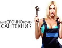 berdsk.v-sa.ru Статьи на тему: услуги сантехников в Бердске